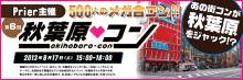 【街コン】第6回「秋葉原コン」、参加受付開始! コミケずらしの8月17日、男女500人で開催