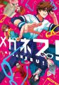TVアニメ「メガネブ!」、メインスタッフは山本蒼美×中嶋敦子×赤尾でこの女性トリオ! キービジュアルや声優コメントも公開に