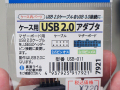 ありそうでなかった?USB3.0ピンヘッダ→USB2.0ピンヘッダ変換アダプタ! アイネックス「USB-011」発売