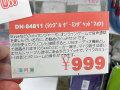 999円のマイク付きゲーミングヘッドセット「DN-84811」が上海問屋から!