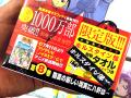 TVアニメ版スタートの「銀の匙 Silver Spoon」、コミックス第8巻は初週38.6万部!