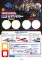 マジェプリ、東武鉄道コラボの「特急スタンプラリー」を実施! 館林・太田方面と日光・鬼怒川方面にスタンプ台を設置