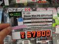 アキバお買い得情報(2013年7月18日~7月21日) ※7月20日更新