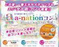 【街コン】初日はアニソンファン向け!  夏フェス「a-nation」が街コンとコラボ、「a-nationコン」を3日連続で開催