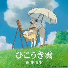 スタジオジブリ×ユーミン、40年越しの荒井由実「ひこうき雲」PVを制作! アニメ映画「風立ちぬ」での主題歌起用がキッカケで