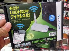 USB接続のHDDをワイヤレス化するWi-Fi変換アダプタ「USB HDD活してWi-Fi」がセンチュリーから!