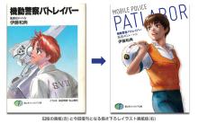 小説版「機動警察パトレイバー」、復刻刊行がいよいよスタート! 全5巻すべてが高田明美による描き下ろしイラスト表紙で
