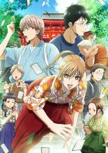 「ちはやふる2」、BD-BOX/DVD-BOX下巻は9月18日に発売! 特典など詳細も決定