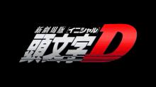 アニメ「頭文字D」、新劇場版を2014夏に公開! 新シリーズ「頭文字D Final Stage」の制作も決定
