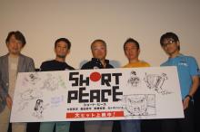 大友克洋:「(次回作の構想は)もう少したったら言える」 アニメ映画「SHORT PEACE」初日舞台挨拶レポート