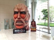 進撃の巨人「巨人捕獲キャンペーン」、7月25日スタート! 都内のどこかに大型巨人が出現