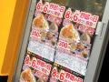 二郎系「野郎ラーメン 秋葉原店」、1周年記念セールを実施! ラーメン1杯300円