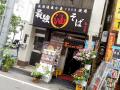 「油そば専門店 春日亭 秋葉原店」、裏通りにオープン!  並盛=1玉150gで550円から