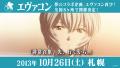 【街コン】エヴァ公式コラボ街コン「エヴァコン」、全国8都市での開催を発表! 今度の東京開催は「エヴァンゲリオン展」あわせ
