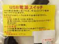 電源スイッチ付きUSB延長ケーブルが発売! USB扇風機の手元スイッチに