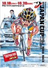 「弱虫ペダル」と「2013ジャパンカップサイクルロードレース」のコラボが決定! 原作者によるトークショーも実施