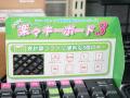 任意に設定できるショートカットキーを搭載した格安キーボード! サイズ「楽々キーボード3」発売