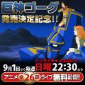 TVアニメ「巨神ゴーグ」、9月に全話無料配信を実施! 千値練製ビッグサイズフィギュア発売記念で