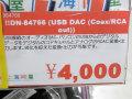 RCAとコアキシャルに出力可能なUSBオーディオDACが上海問屋から!