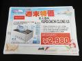 アキバお買い得情報(2013年8月30日~9月1日) ※31日更新