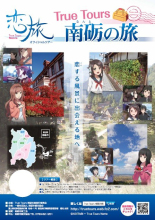 アニメ「恋旅」、第1回オフィシャルツアー開催決定! 舞台である富山県南砺市の聖地巡礼ガイドやファンミーティングを予定