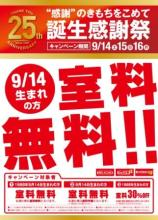 カラオケ「ビッグエコー」、3日間限定の25周年記念割引を全店で実施! 9月14日生まれの人は室料が無料に