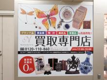 買取専門店「NANBOYA(なんぼや) 秋葉原店」、9月1日にオープン