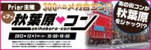 【街コン】「秋葉原コン」、第7回は12月7日に開催! 300名規模に縮小