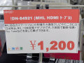 スマホの映像をTVに出力できるMHL-HDMI変換アダプタが上海問屋から!