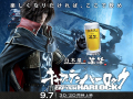 モンテローザ、アニメ映画「キャプテンハーロック」とコラボ! 「重力サーベル」「宇宙海賊鍋」などのコラボメニューを提供