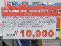 HDMI/VGA端子搭載の9インチ液晶モニタ「9インチオンダッシュ液晶モニター」が上海問屋から!