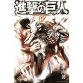 「進撃の巨人」、原作コミックスの累積売上が2,000万部を突破! 「君に届け」を上回るハイペースで記録達成