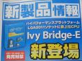 LGA2011版Core i7に新型「Ivy Bridge-E」が登場! 最上位モデル「Core i7-4960X」など3モデル発売に