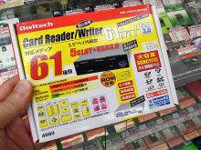 USB 3.0対応の3.5インチベイ内蔵型カードリーダー「OWL-CR6U3(B)/BOX」がオウルテックから!