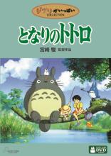 宮崎駿、引退発表でDVDの売れ行きが軒並み急上昇! 「トトロ」は5年ぶりのオリコン総合トップ10入りに