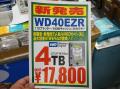 WesternDigital「WD Green」の最大容量モデルが登場! 「WD40EZRX」発売