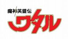 「魔神英雄伝ワタル」、BD-BOX向けの投票企画を実施! オーディオコメンタリーの対象エピソードをファンが決定
