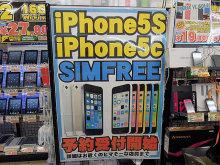 イオシスアキバ中央通店、SIMフリー版「iPhone 5s/5c」の仮予約を受付中!