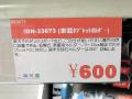 スマホ/タブレットを簡単に設置できる車載用ホルダーが上海問屋から!