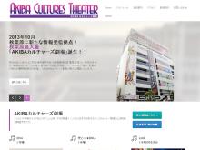 「AKIBAカルチャーズ劇場」、10月にオープン! 秋葉原最大級となる定員295名の劇場