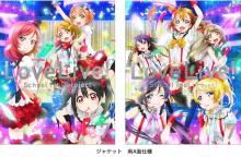 TVアニメ「ラブライブ!」、BD第7巻(最終巻)でシリーズ初のオリコン総合1位を獲得!初動は3万枚超え