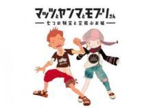 愛媛県松山市、「いい、加減。まつやま」がテーマのオリジナルアニメを製作/公開! キャストは友近や水樹奈々など愛媛県出身者