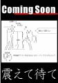 「PCNET アキバ本店」、中央通りに10月12日オープン! トレーダー秋葉原4号店(旧メッセサンオー本店)跡地