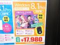 DSP版Windows 8.1の予約受付がスタート! 窓辺ファミリー特典付きの発売記念パックも