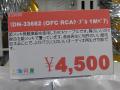 安価な高音質RCAケーブル2製品が上海問屋から!