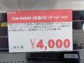 実売4,000円の木製ハウジング採用ヘッドホンが上海問屋から!