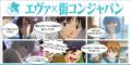 【街コン】エヴァ公式コラボ街コン「エヴァコン」、第13回は11月23日に都内で!JOYSOUND直営ネルフ渋谷支部も参加