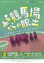 Winning Post×リアル脱出ゲーム、大井競馬場で10月12日から開催! 「ある競馬場からの脱出 その競馬場では見えない馬が走る」