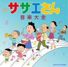 アルバム「サザエさん音楽大全」、12月4日に発売! 未発売サントラ音源や歌モノも網羅した歴史的な1枚