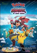 劇場版ポケモン、インドネシアで初の劇場上映が決定! エンディング主題歌はJKT48「未来の果実」に